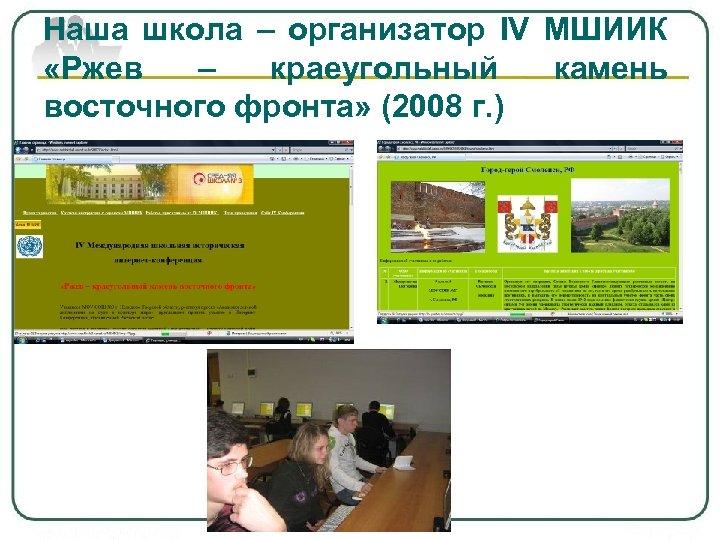 Наша школа – организатор IV МШИИК «Ржев – краеугольный камень восточного фронта» (2008 г.