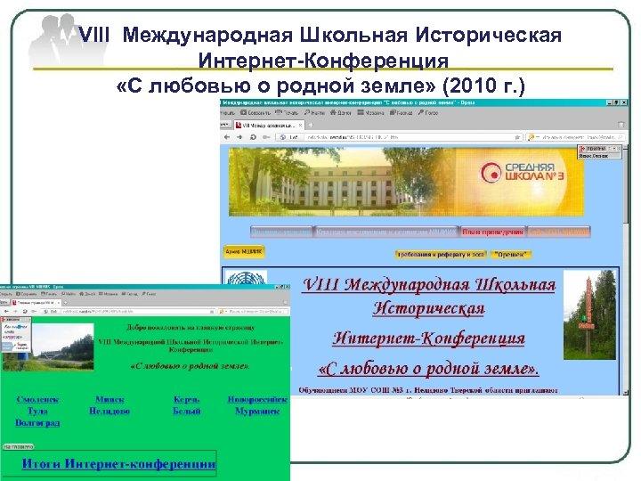 VIII Международная Школьная Историческая Интернет-Конференция «С любовью о родной земле» (2010 г. )