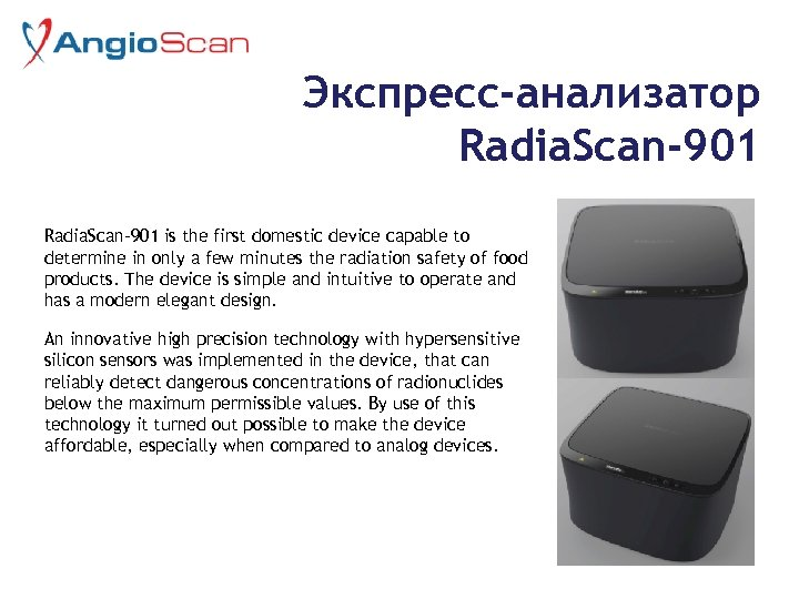 Экспресс-анализатор Radia. Scan-901 is the first domestic device capable to determine in only a