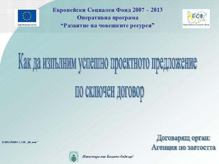 """Европейски Социален Фонд 2007 – 2013 Оперативна програма """"Развитие на човешките ресурси"""" BG 051"""