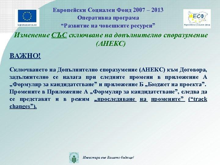 """Европейски Социален Фонд 2007 – 2013 Оперативна програма """"Развитие на човешките ресурси"""" Изменение СЪС"""
