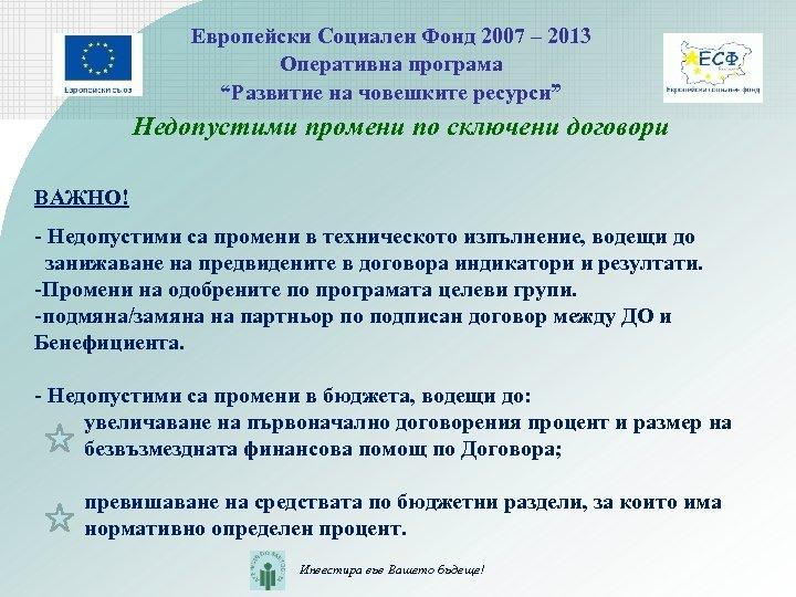 """Европейски Социален Фонд 2007 – 2013 Оперативна програма """"Развитие на човешките ресурси"""" Недопустими промени"""