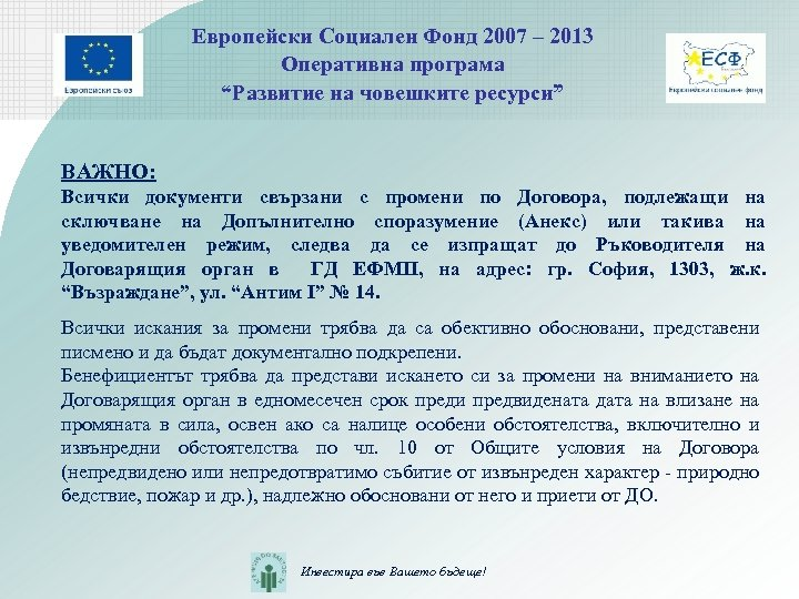 """Европейски Социален Фонд 2007 – 2013 Оперативна програма """"Развитие на човешките ресурси"""" ВАЖНО: Всички"""