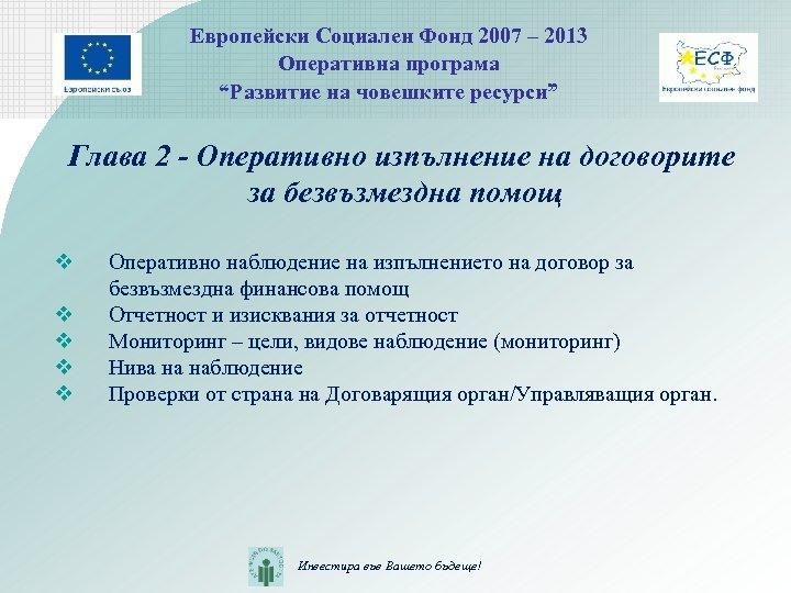 """Европейски Социален Фонд 2007 – 2013 Оперативна програма """"Развитие на човешките ресурси"""" Глава 2"""