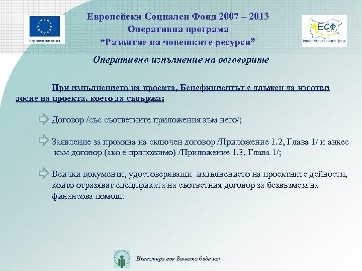 """Европейски Социален Фонд 2007 – 2013 Оперативна програма """"Развитие на човешките ресурси"""" Оперативно изпълнение"""