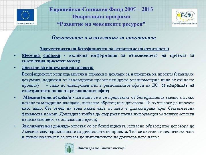 """Европейски Социален Фонд 2007 – 2013 Оперативна програма """"Развитие на човешките ресурси"""" Отчетност и"""