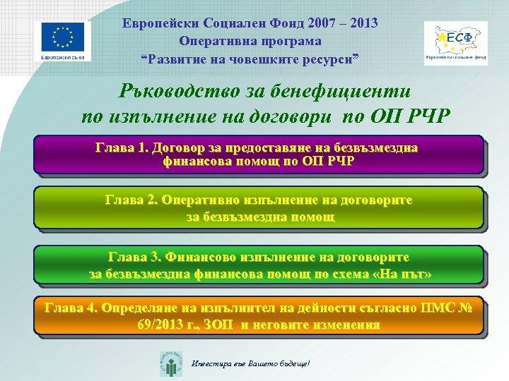 """Европейски Социален Фонд 2007 – 2013 Оперативна програма """"Развитие на човешките ресурси"""" Ръководство за"""