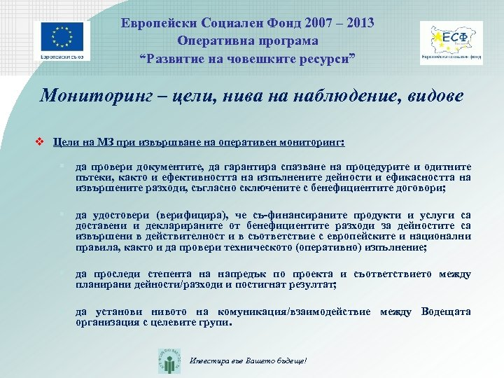 "Европейски Социален Фонд 2007 – 2013 Оперативна програма ""Развитие на човешките ресурси"" Мониторинг –"