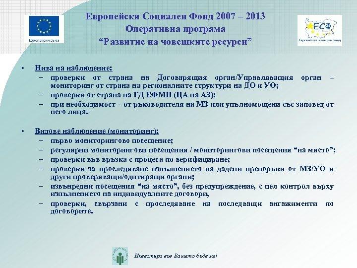"""Европейски Социален Фонд 2007 – 2013 Оперативна програма """"Развитие на човешките ресурси"""" • Нива"""