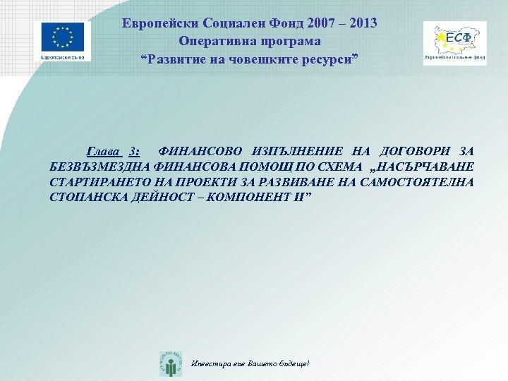 """Европейски Социален Фонд 2007 – 2013 Оперативна програма """"Развитие на човешките ресурси"""" Глава 3:"""