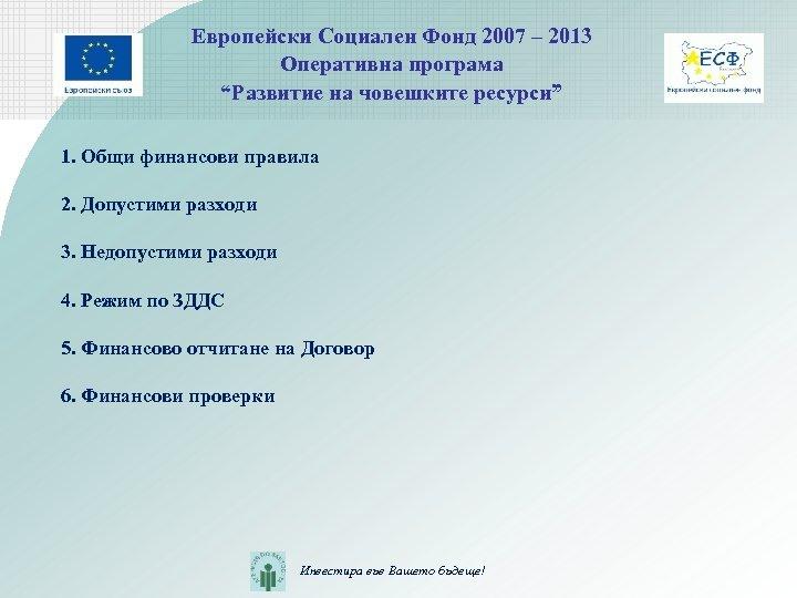 """Европейски Социален Фонд 2007 – 2013 Оперативна програма """"Развитие на човешките ресурси"""" 1. Общи"""