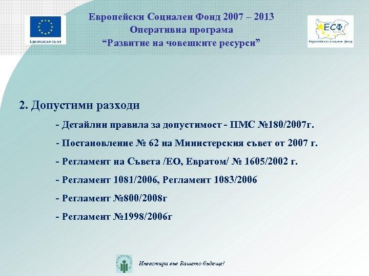 """Европейски Социален Фонд 2007 – 2013 Оперативна програма """"Развитие на човешките ресурси"""" 2. Допустими"""