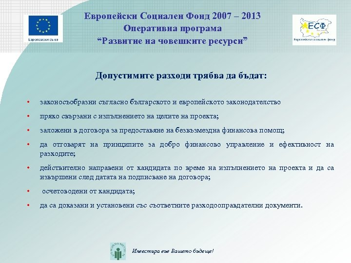 "Европейски Социален Фонд 2007 – 2013 Оперативна програма ""Развитие на човешките ресурси"" Допустимите разходи"