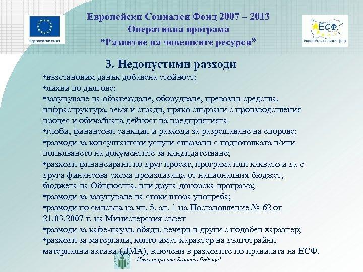 """Европейски Социален Фонд 2007 – 2013 Оперативна програма """"Развитие на човешките ресурси"""" 3. Недопустими"""
