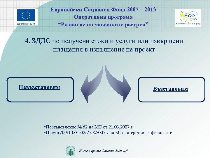 "Европейски Социален Фонд 2007 – 2013 Оперативна програма ""Развитие на човешките ресурси"" 4. ЗДДС"