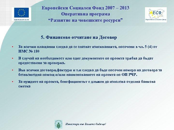 "Европейски Социален Фонд 2007 – 2013 Оперативна програма ""Развитие на човешките ресурси"" 5. Финансово"