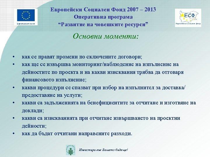"Европейски Социален Фонд 2007 – 2013 Оперативна програма ""Развитие на човешките ресурси"" Основни моменти:"