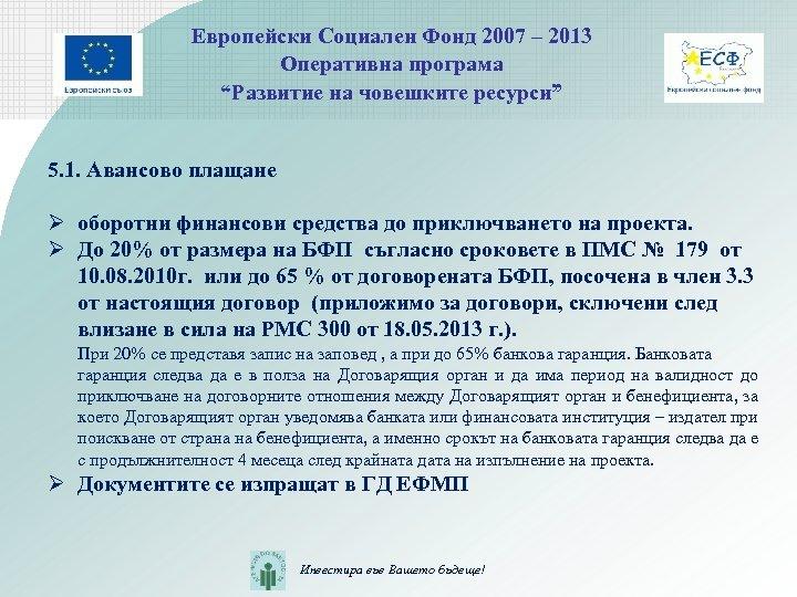 "Европейски Социален Фонд 2007 – 2013 Оперативна програма ""Развитие на човешките ресурси"" 5. 1."