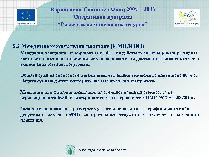 "Европейски Социален Фонд 2007 – 2013 Оперативна програма ""Развитие на човешките ресурси"" 5. 2"