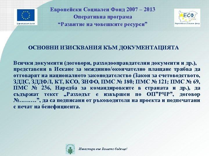 """Европейски Социален Фонд 2007 – 2013 Оперативна програма """"Развитие на човешките ресурси"""" ОСНОВНИ ИЗИСКВАНИЯ"""