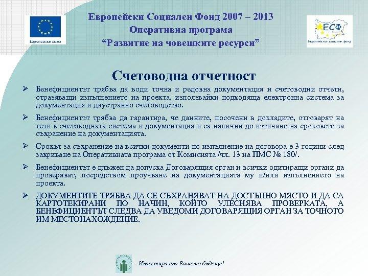 """Европейски Социален Фонд 2007 – 2013 Оперативна програма """"Развитие на човешките ресурси"""" Счетоводна отчетност"""