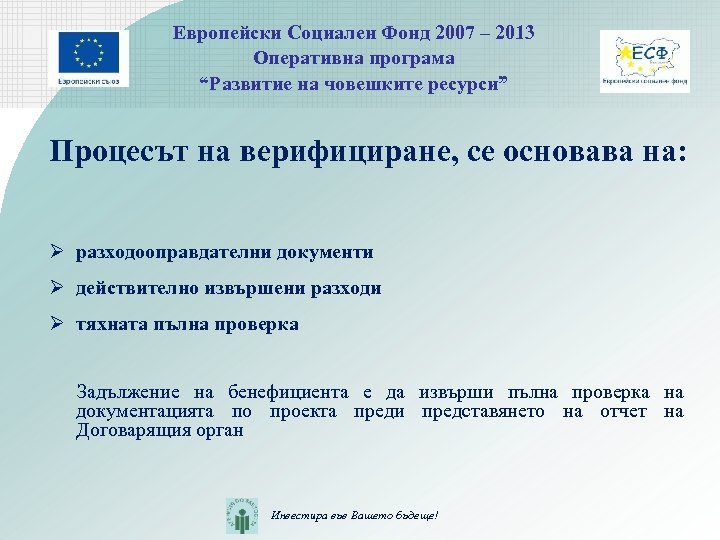 """Европейски Социален Фонд 2007 – 2013 Оперативна програма """"Развитие на човешките ресурси"""" Процесът на"""