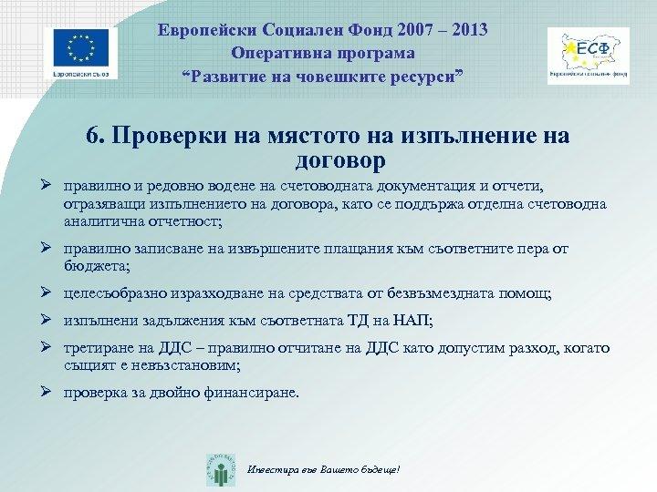 "Европейски Социален Фонд 2007 – 2013 Оперативна програма ""Развитие на човешките ресурси"" 6. Проверки"