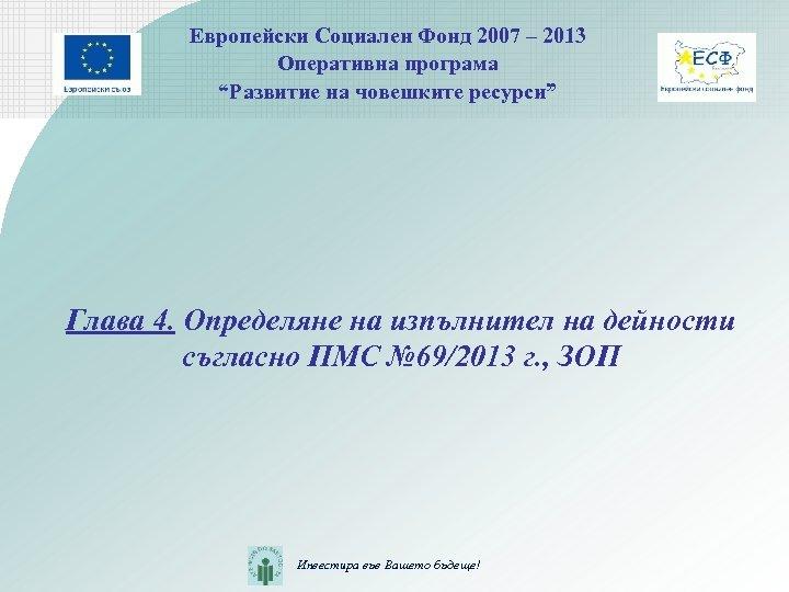 """Европейски Социален Фонд 2007 – 2013 Оперативна програма """"Развитие на човешките ресурси"""" Глава 4."""