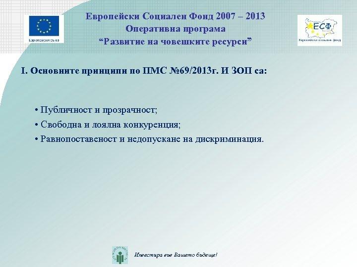 """Европейски Социален Фонд 2007 – 2013 Оперативна програма """"Развитие на човешките ресурси"""" І. Основните"""