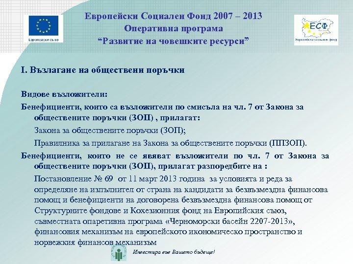 """Европейски Социален Фонд 2007 – 2013 Оперативна програма """"Развитие на човешките ресурси"""" І. Възлагане"""