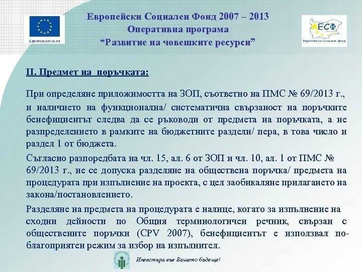 """Европейски Социален Фонд 2007 – 2013 Оперативна програма """"Развитие на човешките ресурси"""" II. Предмет"""