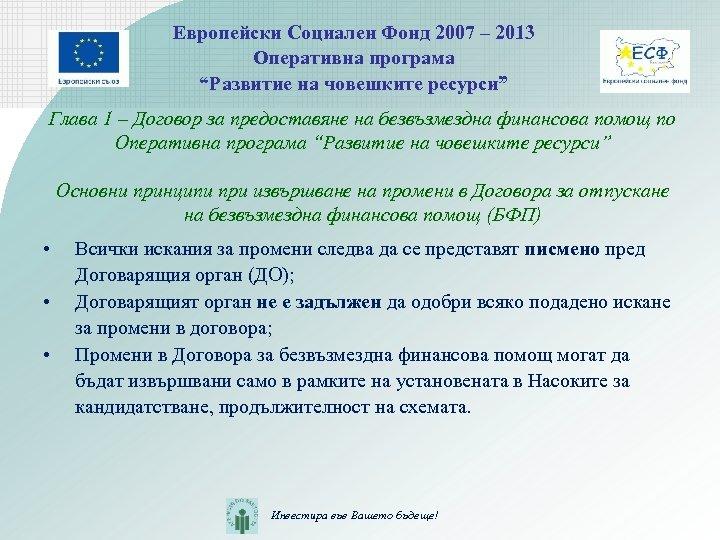 """Европейски Социален Фонд 2007 – 2013 Оперативна програма """"Развитие на човешките ресурси"""" Глава 1"""