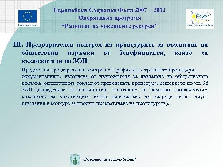 """Европейски Социален Фонд 2007 – 2013 Оперативна програма """"Развитие на човешките ресурси"""" ІІІ. Предварителен"""