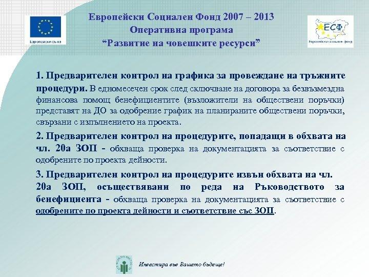 """Европейски Социален Фонд 2007 – 2013 Оперативна програма """"Развитие на човешките ресурси"""" 1. Предварителен"""