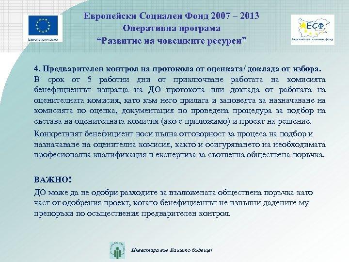 """Европейски Социален Фонд 2007 – 2013 Оперативна програма """"Развитие на човешките ресурси"""" 4. Предварителен"""