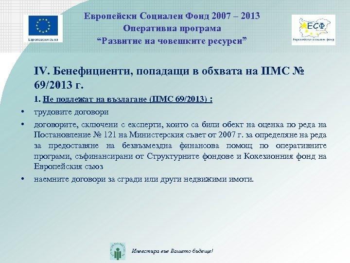 "Европейски Социален Фонд 2007 – 2013 Оперативна програма ""Развитие на човешките ресурси"" ІV. Бенефициенти,"