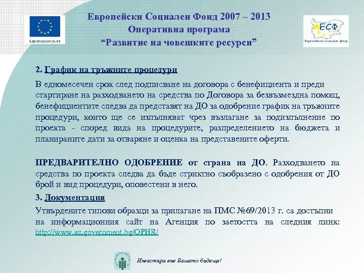 """Европейски Социален Фонд 2007 – 2013 Оперативна програма """"Развитие на човешките ресурси"""" 2. График"""