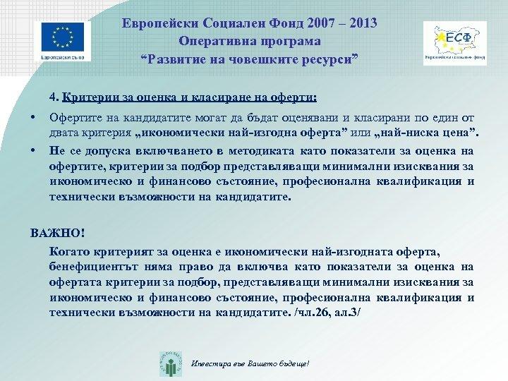"""Европейски Социален Фонд 2007 – 2013 Оперативна програма """"Развитие на човешките ресурси"""" 4. Критерии"""