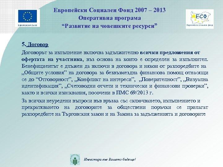 "Европейски Социален Фонд 2007 – 2013 Оперативна програма ""Развитие на човешките ресурси"" 5. Договорът"
