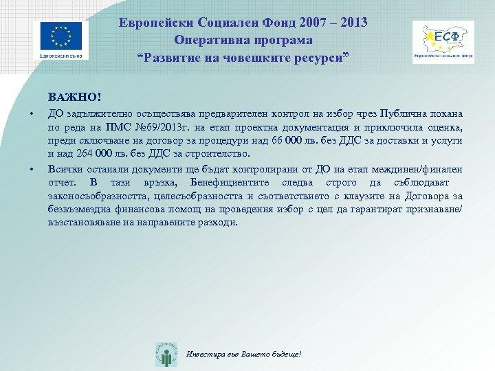 "Европейски Социален Фонд 2007 – 2013 Оперативна програма ""Развитие на човешките ресурси"" ВАЖНО! •"