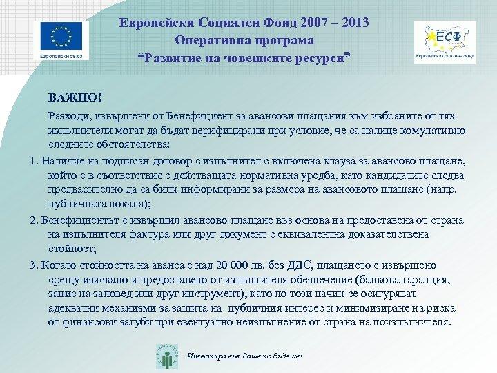 """Европейски Социален Фонд 2007 – 2013 Оперативна програма """"Развитие на човешките ресурси"""" ВАЖНО! Разходи,"""