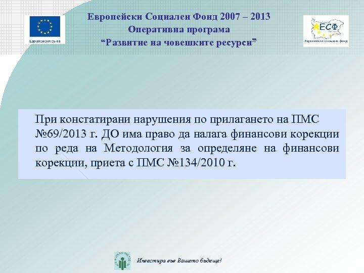 """Европейски Социален Фонд 2007 – 2013 Оперативна програма """"Развитие на човешките ресурси"""" При констатирани"""