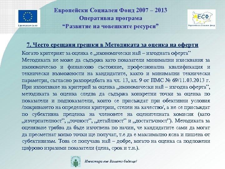 "Европейски Социален Фонд 2007 – 2013 Оперативна програма ""Развитие на човешките ресурси"" 7. Често"