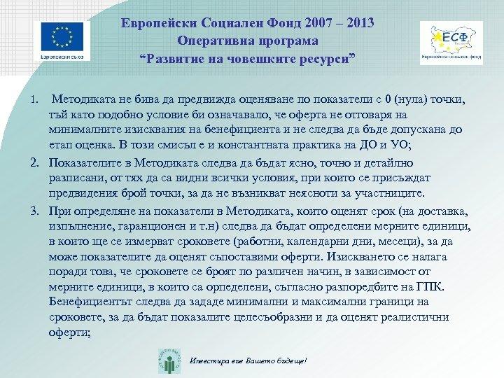 "Европейски Социален Фонд 2007 – 2013 Оперативна програма ""Развитие на човешките ресурси"" 1. Методиката"