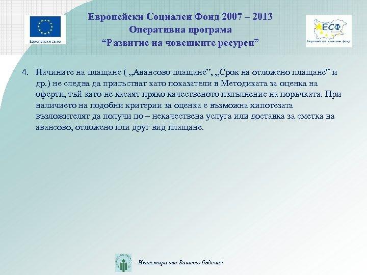 """Европейски Социален Фонд 2007 – 2013 Оперативна програма """"Развитие на човешките ресурси"""" 4. Начините"""
