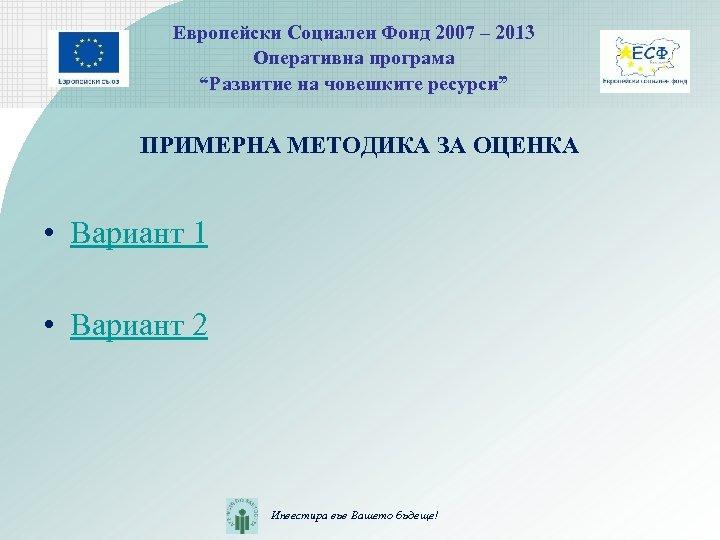 """Европейски Социален Фонд 2007 – 2013 Оперативна програма """"Развитие на човешките ресурси"""" ПРИМЕРНА МЕТОДИКА"""