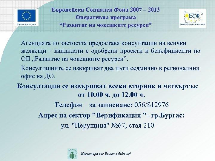 """Европейски Социален Фонд 2007 – 2013 Оперативна програма """"Развитие на човешките ресурси"""" Агенцията по"""