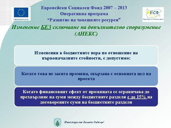 """Европейски Социален Фонд 2007 – 2013 Оперативна програма """"Развитие на човешките ресурси"""" Изменение БЕЗ"""