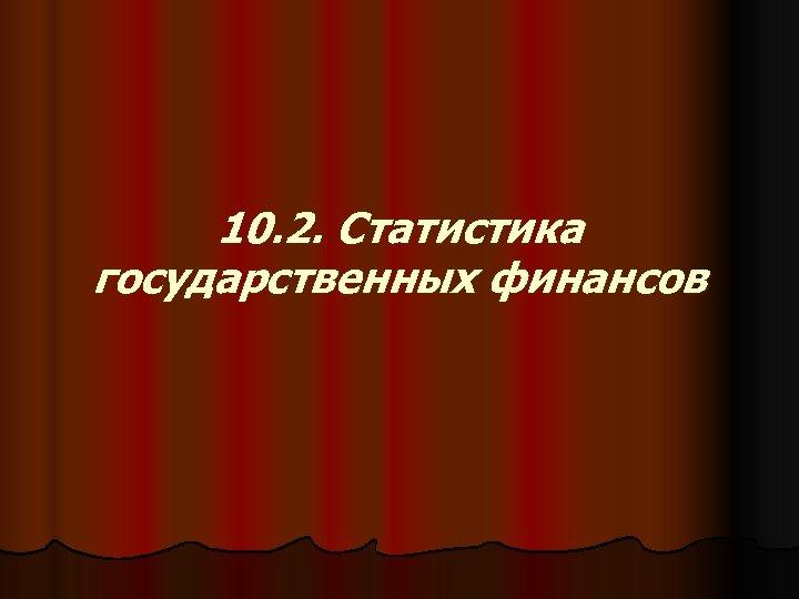 10. 2. Статистика государственных финансов