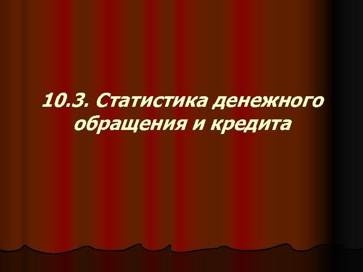 10. 3. Статистика денежного обращения и кредита